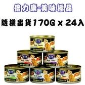 BELICOM 倍力康 美味極品 口味隨機出貨 貓罐170 x 24入
