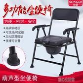 老人坐便椅大便坐便器殘疾老年人座便椅可折疊移動馬桶坐廁椅家用YJT 暖心生活館
