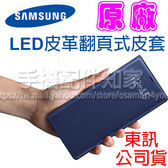 【東訊公司貨-原廠LED皮套】三星 SAMSUNG Galaxy Note 8 N950 6.3吋 原廠LED皮革翻頁式皮套/盒裝/保護套-ZY