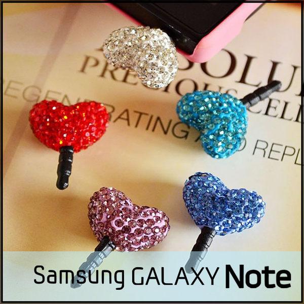 ☆心型鑽石耳機塞/防塵塞/SAMSUNG GALAXY NOTE N7000/NOTE2 N7100/NOTE3 N9000/NOTE4 N910U