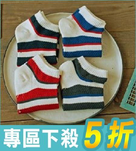 男女全棉船襪 時尚粗條紋 隱形襪 諸暨襪子 顏色隨機【AF02125】聖誕節交換禮物 襪子i-style居家生活