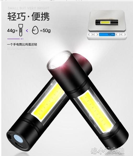 手電筒強光可充電超亮遠射疝多功能小便攜氙氣燈迷你家 『洛小仙女鞋』