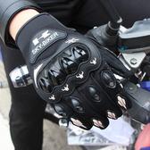 騎行手套 托車騎行手套摩托車男防摔透氣越野賽車機車騎手賽車騎士 5色