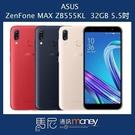 (免運)華碩 ASUS ZenFone Max ZB555KL/32GB/5.5吋螢幕//金屬機身【馬尼通訊】