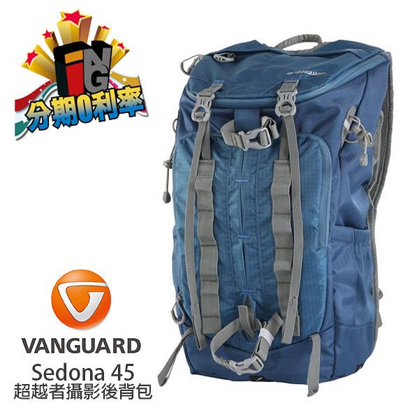 Vanguard Sedona 45 雙肩後背包 (( 藍色)) 公司貨 6期0利率 攝影後背包