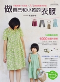 (二手書)做自己和小孩的衣服