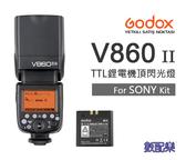 數配樂 Godox 神牛 V860II-S Kit for Sony TTL 鋰電閃光燈套組 2.4G 機頂閃光燈