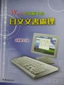 【書寶二手書T1/電腦_ZCI】Word中文版下的日文文書處理_志村雅久/著
