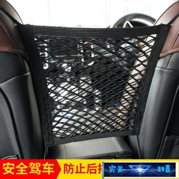 汽車網兜 汽車載車前后排座椅中間隔離網座位收納袋網兜車內儲物盒縫隙掛袋 完美計畫 免運