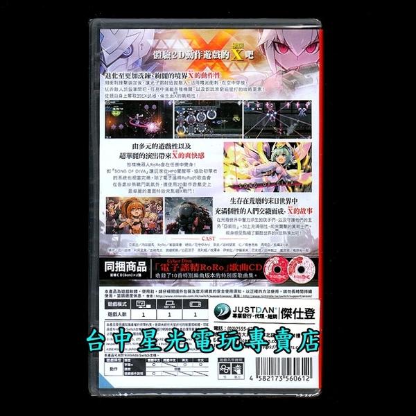 【附特典DLC+CD】NS Switch 銀白鋼鐵 X THE OUT OF GUNVOLT 全新中文版【台中星光電玩】