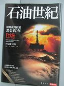 【書寶二手書T8/科學_IAI】石油世紀增訂版_薛絢, 丹尼爾尤金