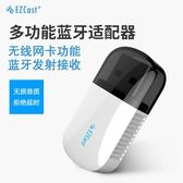 EZCast電腦藍牙適配器4.2免驅無線網卡5G雙頻多功能USB發射接收器☌zakka