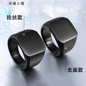 男士戒指時尚韓版鈦鋼光面個性指環