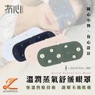 Maoxin 冇心 溫潤蒸氣舒緩眼罩 熱敷眼罩 紓壓眼罩