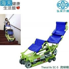 【海夫健康生活館】弘采介護 Theralife 座椅式 履帶 爬梯機(SC-5)