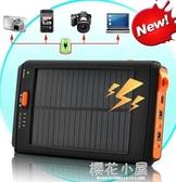 20000mAh筆記本行動電源太陽能充電寶20000毫安 手機平板充電寶『櫻花小屋』