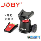 JOBY JB9 金剛爪單眼雲台 Ballhead for SLR Zoom  承重3KG 附快拆板 台閔公司貨