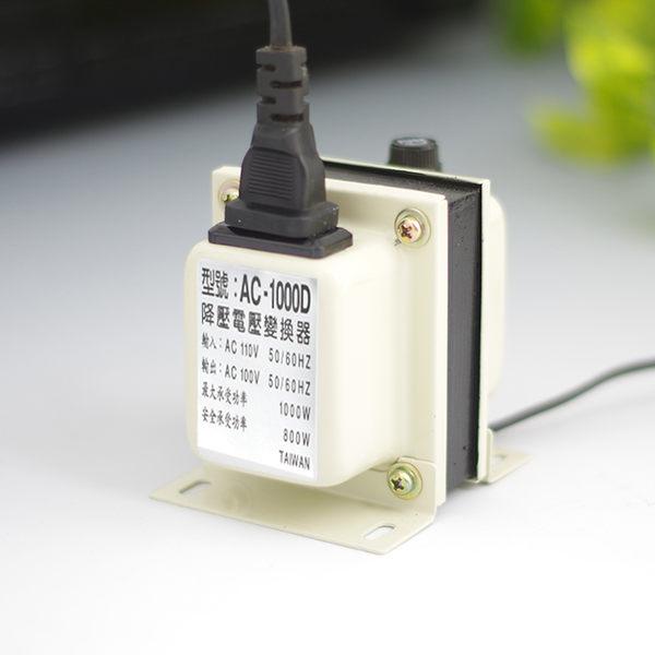 日本電器家電專用 110V轉100V 變壓器 降壓器1000W專用 生活家電 504 《SV4478》快樂生活網