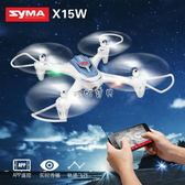 無人機 SYMA司馬X15W 實時傳輸航拍遙控飛機 無人機 飛行器辦公室玩具 珍妮寶貝