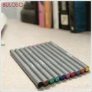 《不囉唆》0.38mm纖維筆頭水彩筆-10色套 彩色筆/著色筆/畫圖/美勞(不挑色/款)【A297950】