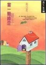 二手書博民逛書店 《當一顆綠豆蔓生》 R2Y ISBN:9574690539│高岱君
