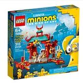 75550【LEGO 樂高積木】Minions 小小兵系列 - 功夫對決