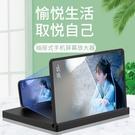 屏幕放大器 橫豎屏切換抽拉式手機放大器屏幕大屏超清3d投影護眼鏡高清藍光18寸顯示 有緣生活館