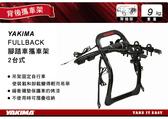||MyRack|| YAKIMA FULLBACK 2台式 腳踏車攜車架 自行車架 背後架 拖車架 單車架