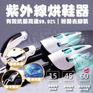 紫外線鞋子殺菌器 除臭 去除腳氣 消毒燈 烘鞋器 暖鞋器 乾鞋器 烘鞋機 暖鞋機 乾鞋機