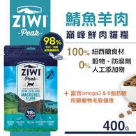 ^寵樂^免運 ZiwiPeak巔峰 鯖魚羊肉 98% 鮮肉貓糧400G-鯖魚羊肉 貓飼料 云