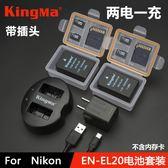 BMPCC攝影機電池 EN-EL20電池套裝 尼康J1 J2 J3 S1 COOLPIX A【潮男街】