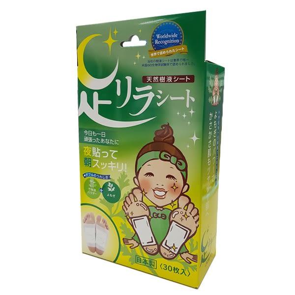 樹之惠-天然樹液足貼 艾草 30入 (平均20元/片)