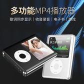 隨身聽 mp4音樂播放器 有屏插卡學生錄音跑步可愛迷你外放 QG2183『優童屋』
