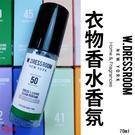 代購 韓國【新包裝】BTS金泰亨田柾國同款97號四月棉韓國W.Dressroom香氛噴霧香水70ml 13款