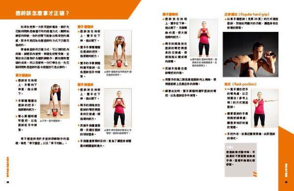 貝爾式極效健身計畫:壺鈴+徒手+伸展三合一鍛鍊,姿勢到位,效果事半功倍