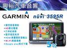 【GARMIN】5吋高畫質多媒體電視導航機 nuvi 3595R*導航+行車記錄器+數位電視+藍芽+WiFi上網