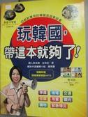 【書寶二手書T8/旅遊_YIG】玩韓國,帶這本就夠了!(附MP3)原價_320_金玟志
