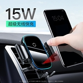 無線充電支架車載無線充電器手機支架汽車全自動感應快充導航多功 現貨快出