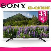 SONY 新力 KD-43X7000F 43吋 4K HDR 液晶電視 公司貨《不附帶安裝》