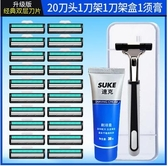 雙層剃須刀片刮鬍刀手動剃須刀刀頭刮鬍子刀片男刮臉刮毛刀 韓國時尚週