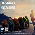 攝彩@Aolikes 彈力護膝M號 1組2入彈力運動護膝防護  關節保護 健行羽球路跑慢跑 護具加壓帶