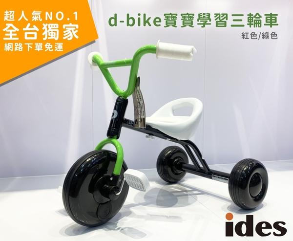 【愛吾兒現貨直出】日本 IDES d-bike寶寶學習三輪車-綠色/紅色(ID03092/ID03090)