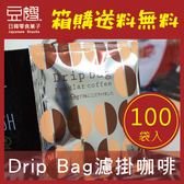 【箱購免運】日本咖啡 原裝進口Drip Bag Coffee濾掛式咖啡(100袋入)