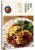 簡單料理的自炊提案 便當菜、常備菜,省時?節約?簡單的146種料理,全都是「1