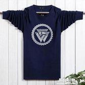長袖T恤青少年男士t恤純棉寬鬆圓領t恤加肥加大碼男士上衣舒適款秋季 陽光好物