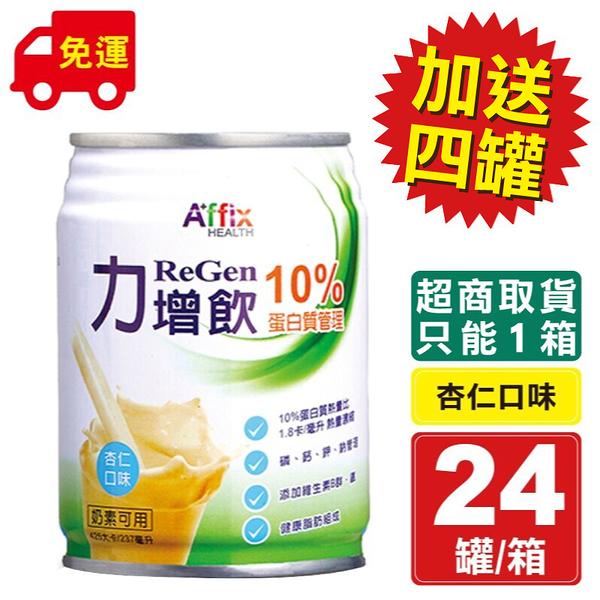 力增飲10% 杏仁口味 237ml*24罐/箱+贈4罐 專品藥局【2011837】
