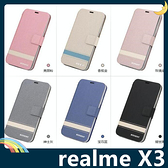 realme X3 星沙紋保護套 撞色側翻皮套 輕薄防水 支架 磁扣 插卡 手機套 手機殼