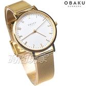 OBAKU 源自丹麥 極簡風格 生活哲學 金色 米蘭帶 不銹鋼 女錶 中性錶 V248LXGIMG