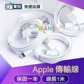 《保固1年》iPhone充電線 iPhone 11 Pro Xs 8 7 6 5 iPad 1米 傳輸線 Apple充電線 獨立序號 最高品質