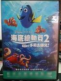挖寶二手片-B04-正版DVD-動畫【海底總動員2:多莉去哪兒?】-迪士尼 國英語發音(直購價)海報是影